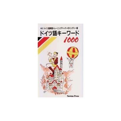 ドイツ語キーワード1000 [単行本]