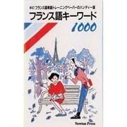 フランス語キーワード1000 [単行本]
