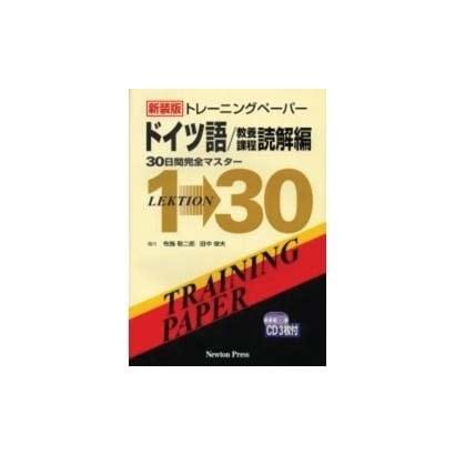トレーニングペーパードイツ語 教養課程読解編 [単行本]