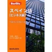 スペイン語 ビジネス編(ベルリッツフレーズブック) [全集叢書]
