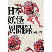 日本妖怪異聞録(小学館ライブラリー〈73〉) [全集叢書]
