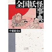 全国妖怪事典(小学館ライブラリー〈74〉) [全集叢書]