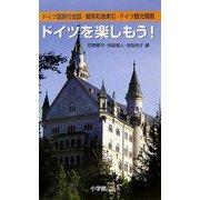 ドイツを楽しもう!―ドイツ語旅行会話・簡易和独索引・ドイツ観光情報 [事典辞典]