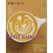 京都街カフェ-季節ごとに訪れたい京都的休息スペース(Grafis Mook Cafe.mag) [ムックその他]