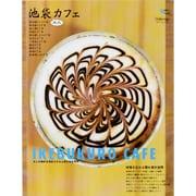 池袋大人カフェ-大人の嗜好を満足させる上質な休息時間(Grafis Mook Cafe.mag) [ムックその他]