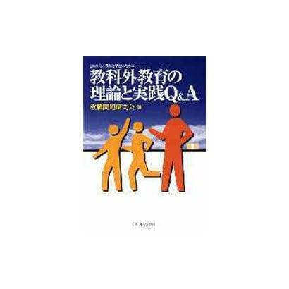 これからの教師と学校のための教科外教育の理論と実践Q&A [単行本]