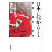 日本とは何かということ―宗教・歴史・文明 [単行本]