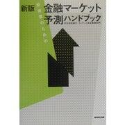 投資家のための金融マーケット予測ハンドブック 新版 [単行本]