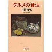 グルメの食法(中公文庫) [文庫]