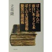 ぼくが読んだ面白い本・ダメな本、そしてぼくの大量読書術・驚異の速読術 [単行本]