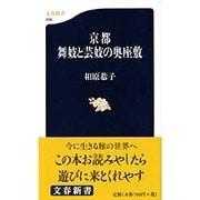 京都 舞妓と芸妓の奥座敷(文春新書) [新書]