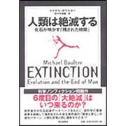人類は絶滅する―化石が明かす「残された時間」 [単行本]