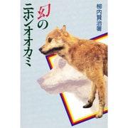 幻のニホンオオカミ [全集叢書]