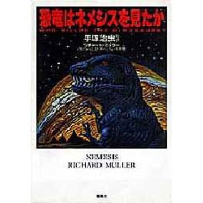 恐竜はネメシスを見たか [全集叢書]