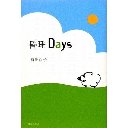 昏睡Days [単行本]