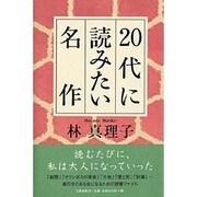 20代に読みたい名作 [単行本]