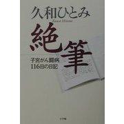久和ひとみ 絶筆―子宮がん闘病116日の日記 [単行本]