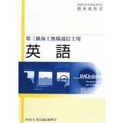 英語―第三級海上無線通信士用 第2版 (無線従事者養成課程用標準教科書) [単行本]