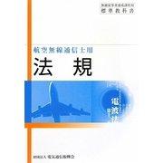法規―航空無線通信士用 第10版 [単行本]