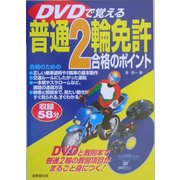 DVDで覚える普通2輪免許合格のポイント [単行本]