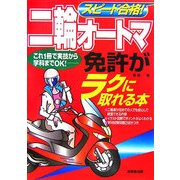 スピード合格!二輪オートマ免許がラクに取れる本 [単行本]