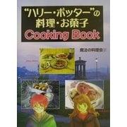 ハリー・ポッターの料理・お菓子Cooking Book [単行本]