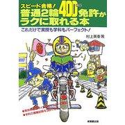 スピード合格!普通2輪(400cc)免許がラクに取れる本―これだけで実技も学科もパーフェクト! [単行本]