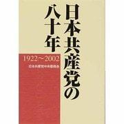日本共産党の八十年-1922~2002 [単行本]