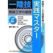 一陸技・無線工学の基礎 実践マスター [単行本]