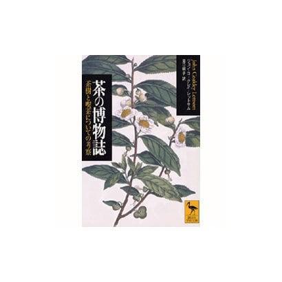 茶の博物誌―茶樹と喫茶についての考察(講談社学術文庫) [文庫]