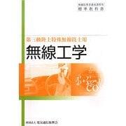 無線従事者養成課程用標準教科書 第三級陸上特殊無線技士用 無線工学 第8版 [単行本]