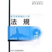 無線従事者養成課程用標準教科書 航空無線通信士用 法規 第9版 [単行本]