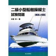 二級小型船舶操縦士試験問題―解説と問題 [単行本]