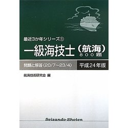 一級海技士(航海)800題 問題と解答(20/7-23/4)〈平成24年版〉(最近3か年シリーズ〈1〉) [単行本]