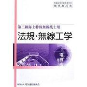無線従事者養成課程用標準教科書 第三級海上特殊無線技士用 法規・無線工学 第16版 [単行本]