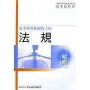 無線従事者養成課程用標準教科書 航空特殊無線技士用 法規 第14版 [単行本]