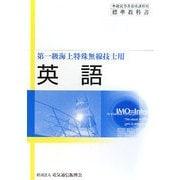 第一級海上特殊無線技士用 英語(無線従事者養成課程用標準教科書) [単行本]