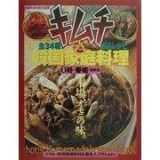 キムチと韓国家庭料理 [単行本]