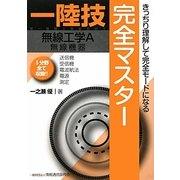 1陸技・無線工学A(無線機器)完全マスター 第3版 [単行本]
