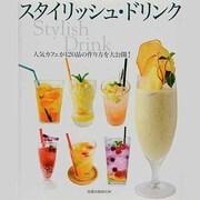 スタイリッシュ・ドリンク-人気カフェが120品の作り方を大公開!(旭屋出版MOOK) [ムックその他]