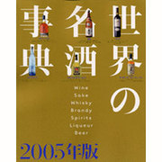 世界の名酒事典 2005年版 [単行本]