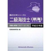 二級海技士(航海)800題〈平成22年版〉問題と解答―18/7~21/4(最近3か年シリーズ〈2〉) [単行本]