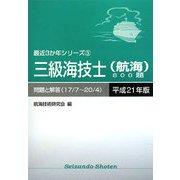 三級海技士(航海)800題 問題と解答(17/7-20/4)〈平成21年版〉(最近3か年シリーズ〈3〉) [単行本]