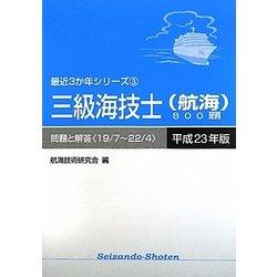 三級海技士(航海)800題 問題と解答(19/7~22/4)〈平成23年版〉(最近3か年シリーズ〈3〉) [単行本]