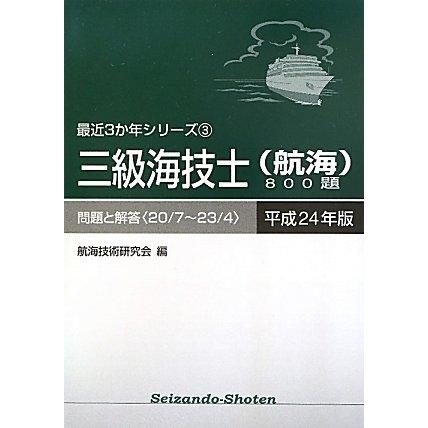 三級海技士(航海)800題 問題と解答(20/7-23/4)〈平成24年版〉(最近3か年シリーズ〈3〉) [単行本]