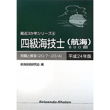 四級海技士(航海)800題 問題と解答(20/7-23/4)〈平成24年版〉(最近3か年シリーズ〈4〉) [単行本]