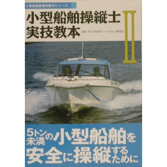 小型船舶操縦士実技教本〈2〉5トン未満の小型船舶を安全に操縦するために(小型船舶教習所教本シリーズ) [単行本]