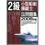2級小型船舶操縦士学科試験問題集〈2008年版〉 [単行本]