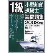 1級小型船舶操縦士(上級科目)学科試験問題集〈2008年版〉 [単行本]