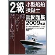 2級小型船舶操縦士 学科試験問題集〈2009年版〉 [単行本]